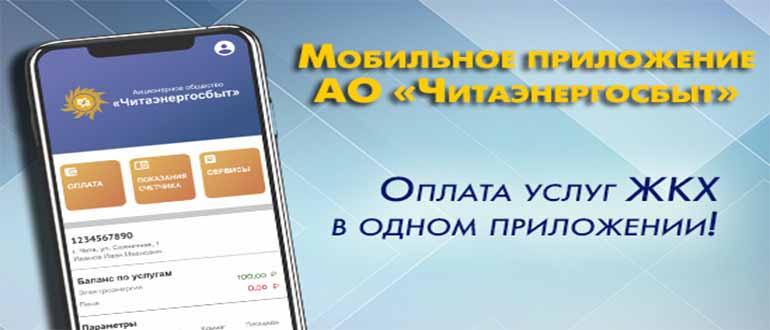 Оплачивайте услуги теплоснабжения с помощью мобильного приложения «Читаэнергосбыт»!